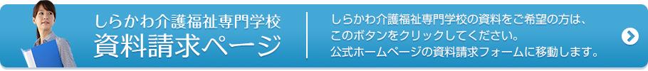 しらかわ介護福祉専門学校資料請求ページ